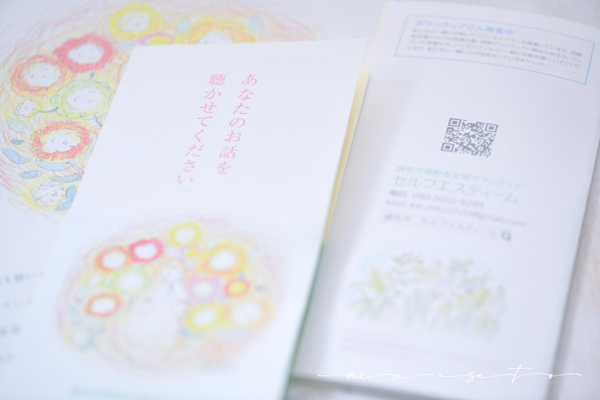 f:id:miyuki_sato:20210916101907j:plain