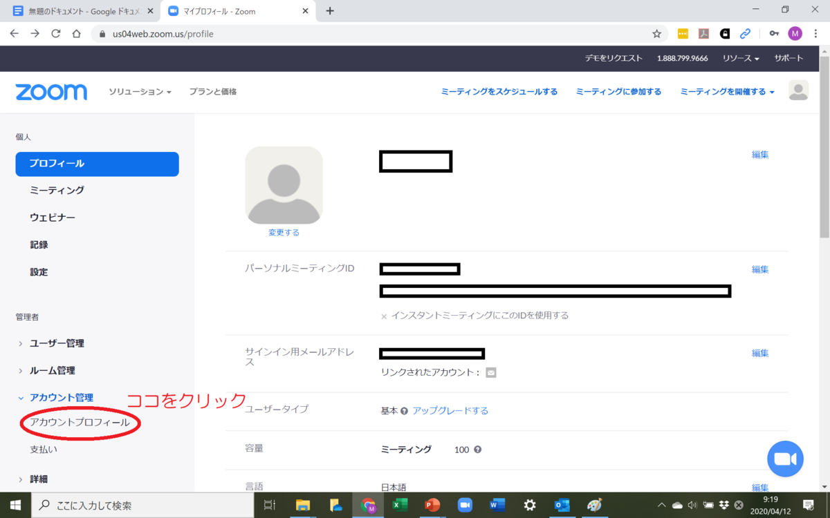 f:id:miyukicpa:20200412125822p:plain