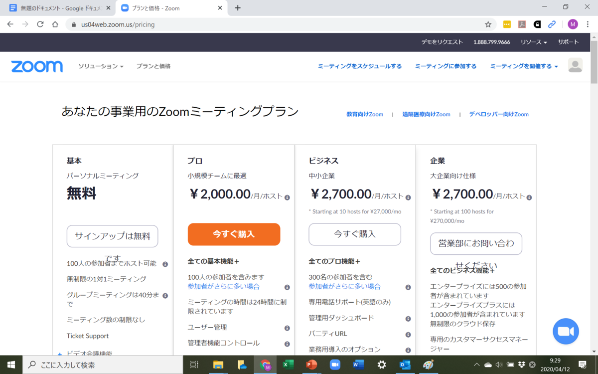 f:id:miyukicpa:20200412130718p:plain