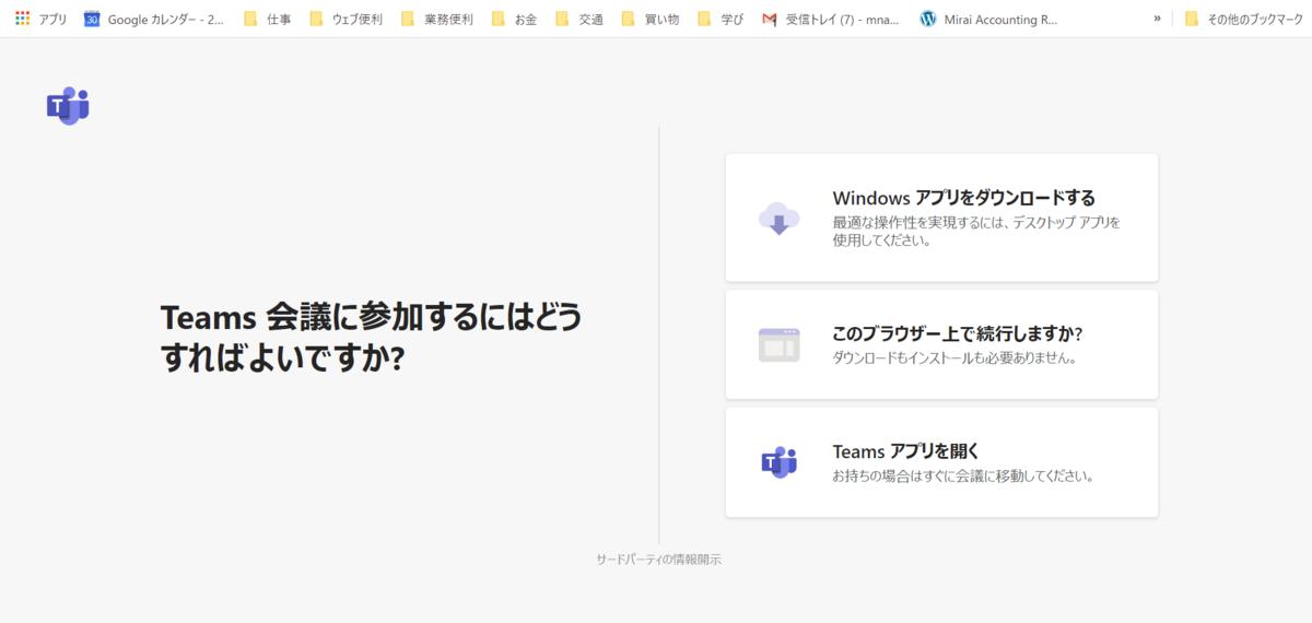 f:id:miyukicpa:20200702161450p:plain