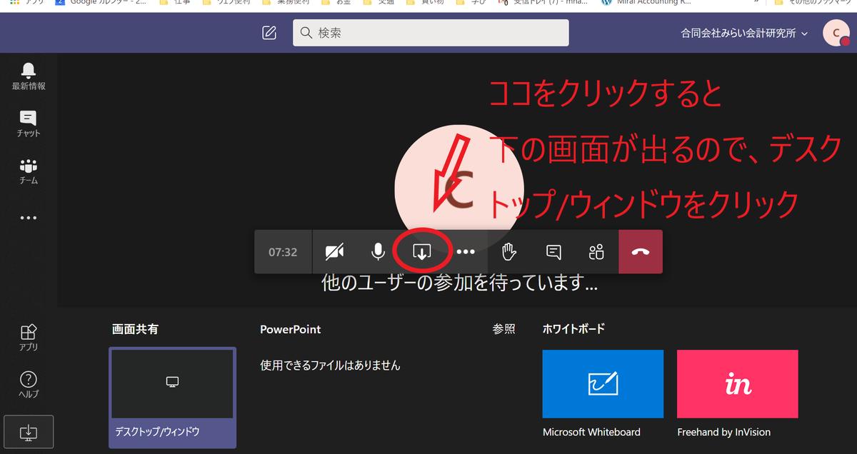f:id:miyukicpa:20200704101853p:plain