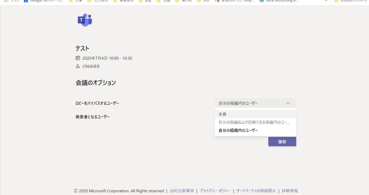 f:id:miyukicpa:20200704103238p:plain