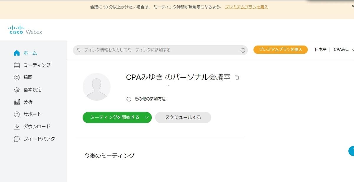 f:id:miyukicpa:20200723074615j:plain