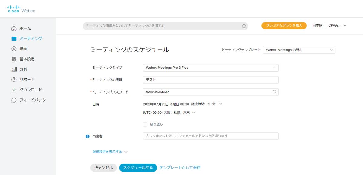 f:id:miyukicpa:20200723082610p:plain
