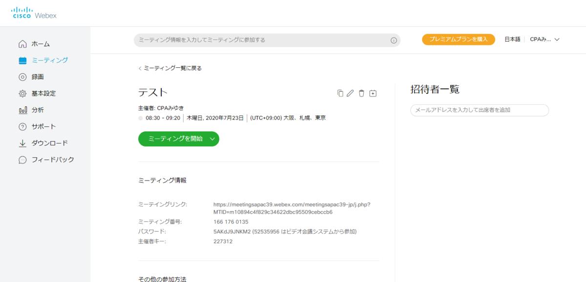 f:id:miyukicpa:20200723083348p:plain