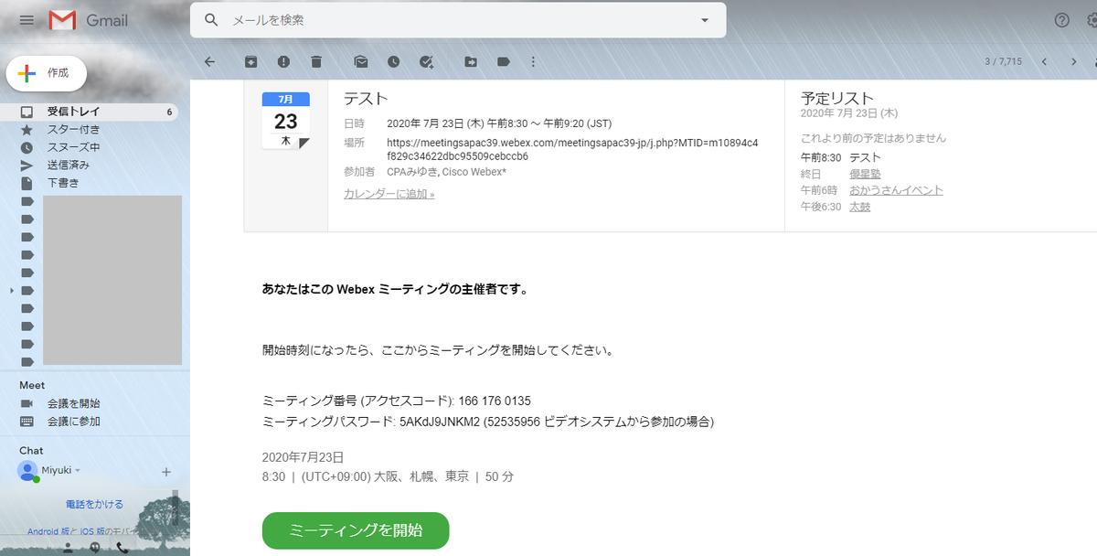 f:id:miyukicpa:20200723084526p:plain