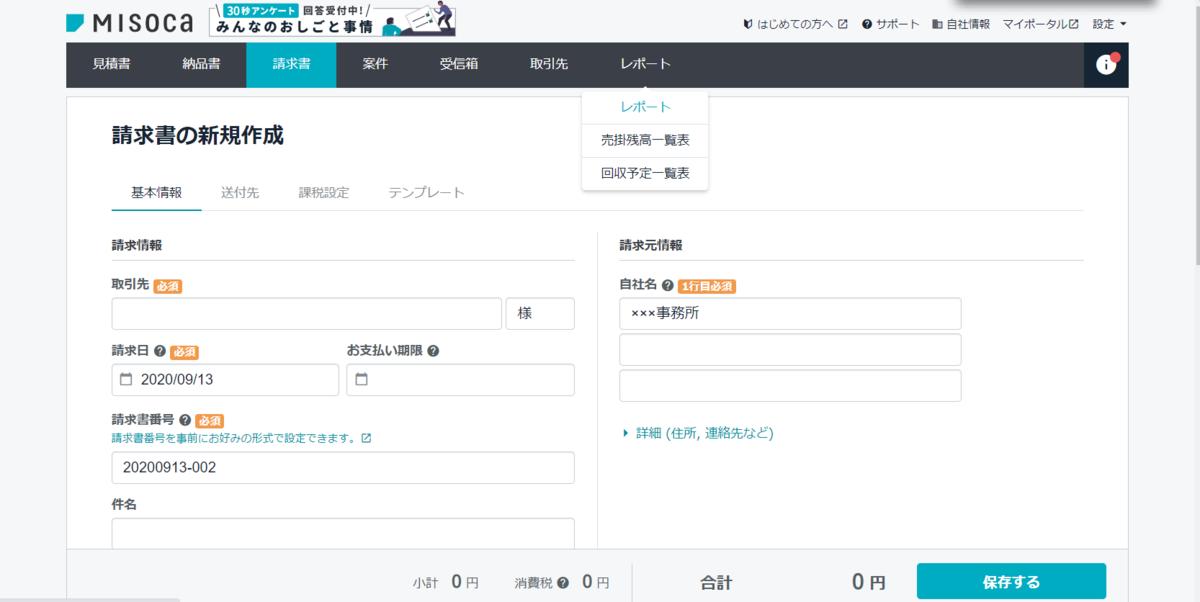 f:id:miyukicpa:20200913082329p:plain
