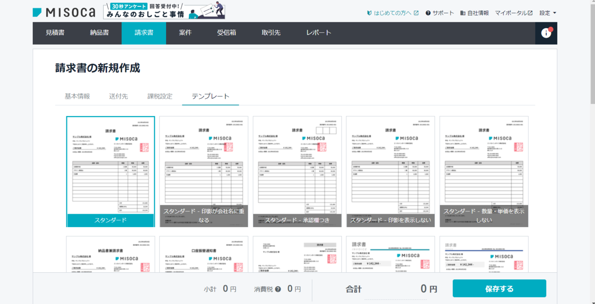 f:id:miyukicpa:20200913082601p:plain