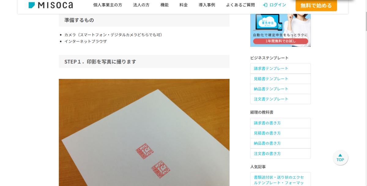 f:id:miyukicpa:20200913083507p:plain