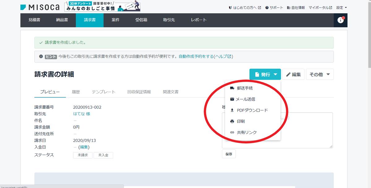 f:id:miyukicpa:20200913084144p:plain