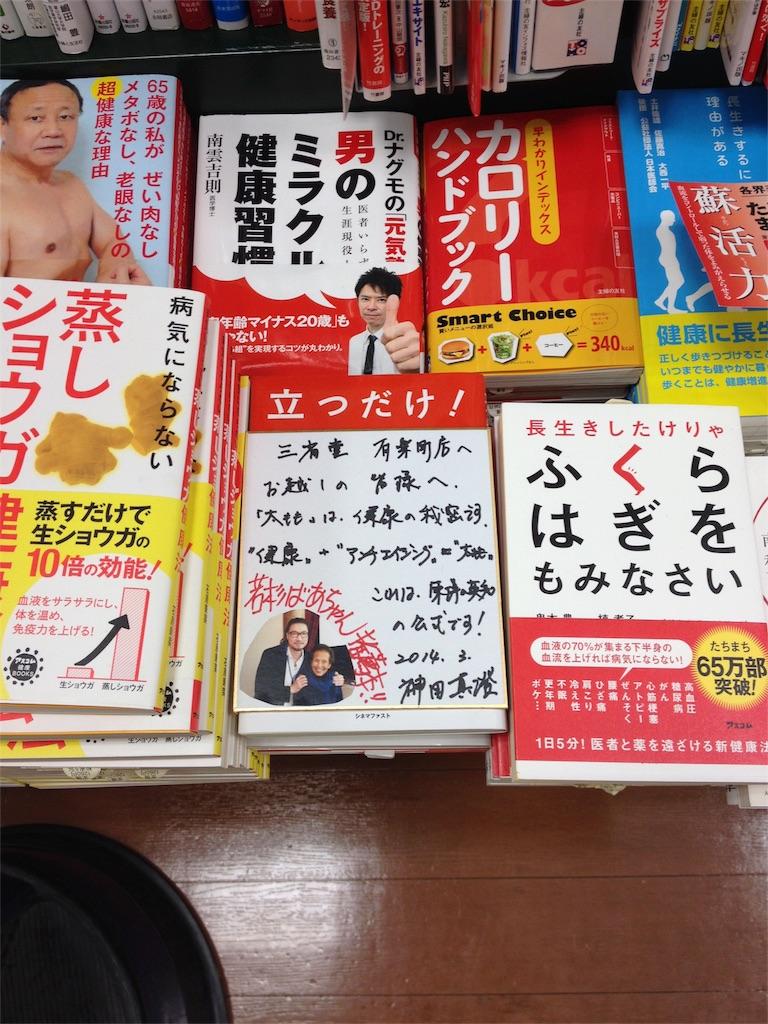 f:id:miyukikan:20180329095339j:image