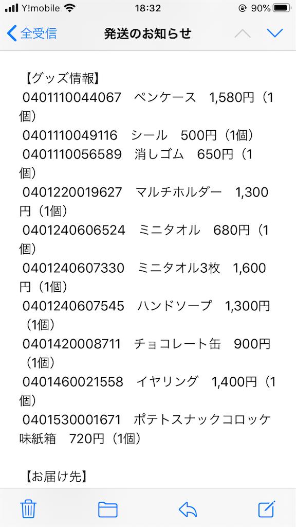 f:id:miyuma514k:20200630213721p:image