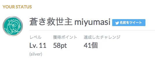 f:id:miyumasi:20161006093740p:plain