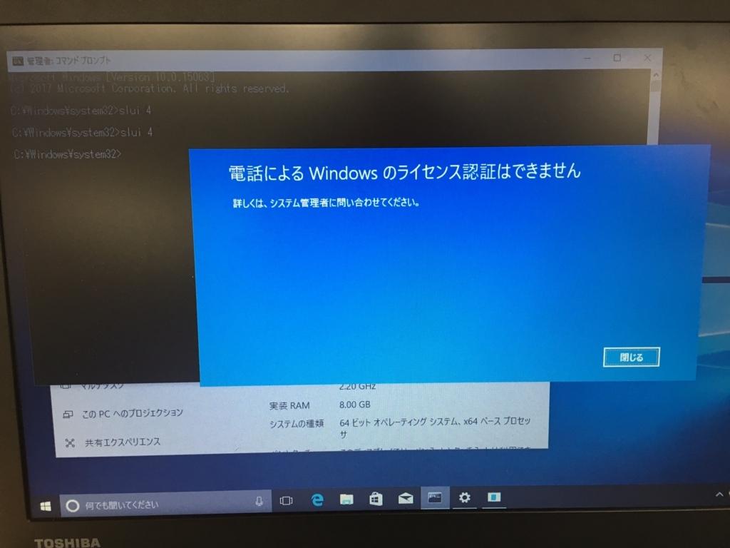 windows10 ライセンス 認証 電話