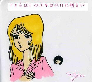 サラユキ60