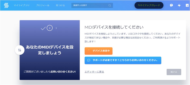 Flat-MIDI設定画面