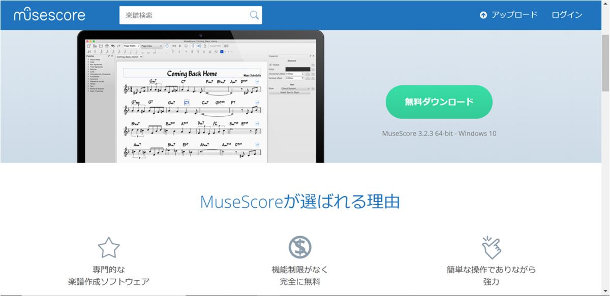 musescoreのTOP画面