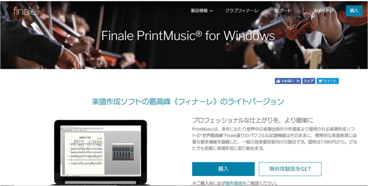 PrintMusic-TOP画面