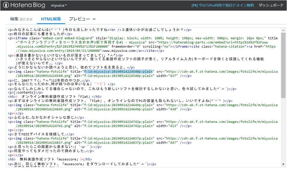 はてなブログ-HTML編集画面