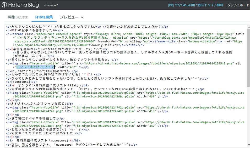 はてなブログ-alt属性の修正画面