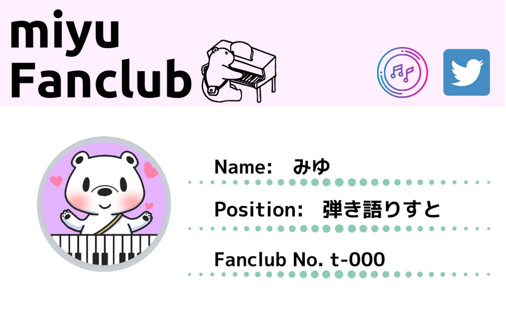みゆ ファンクラブ