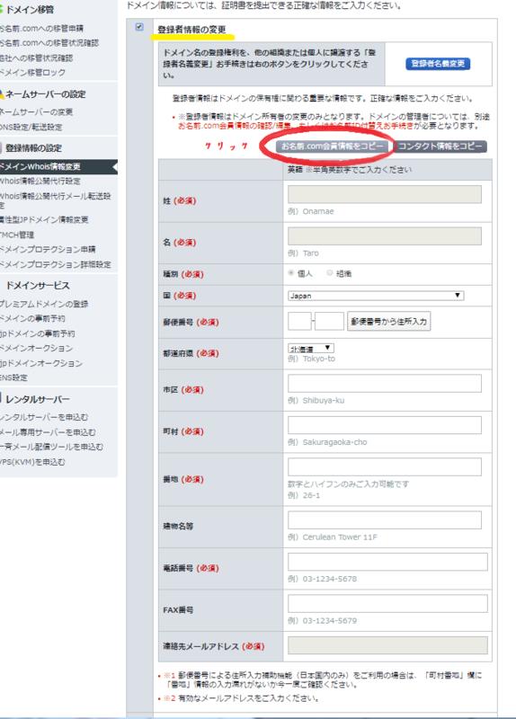 WHOIS登録者情報の変更