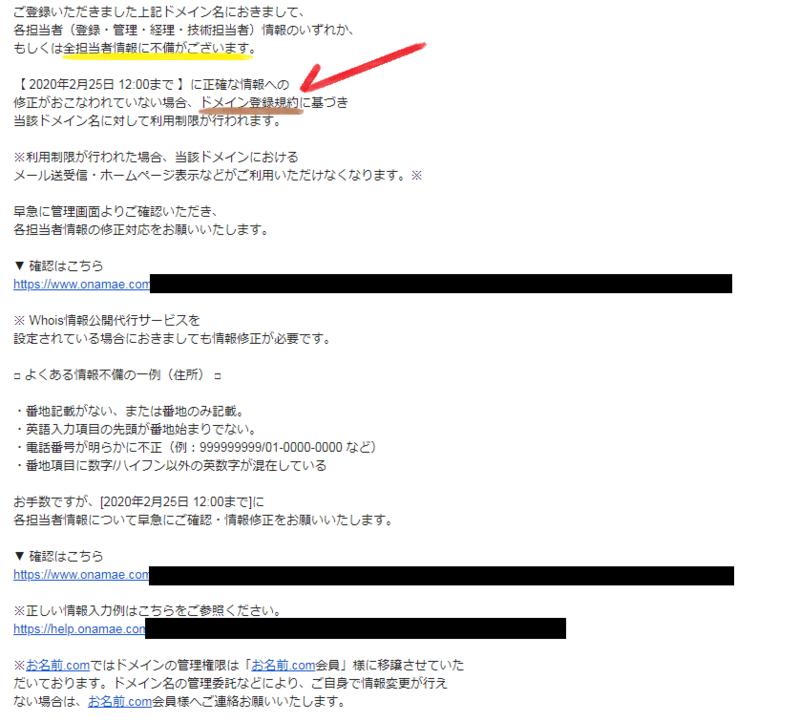 ドメインの修正 お名前.com