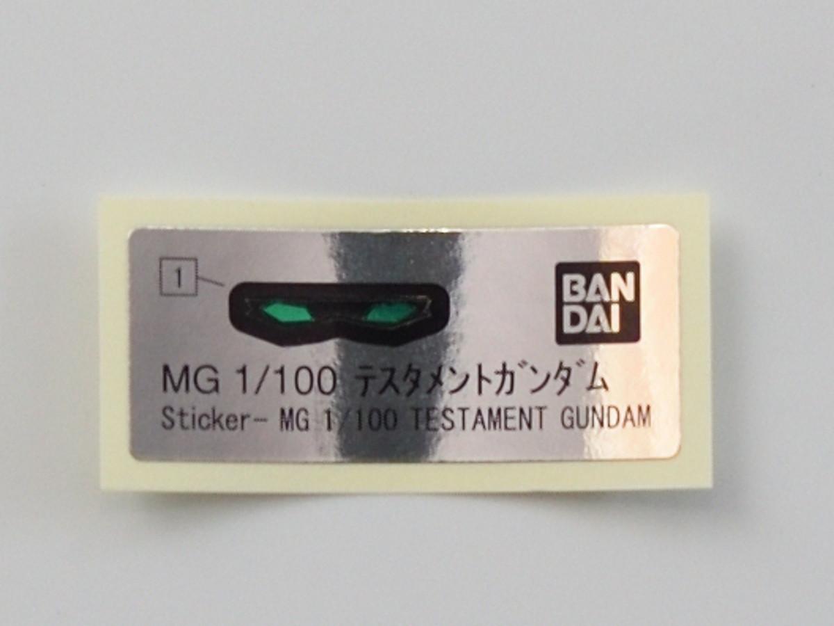 MGテスタメントガンダム ランナー紹介