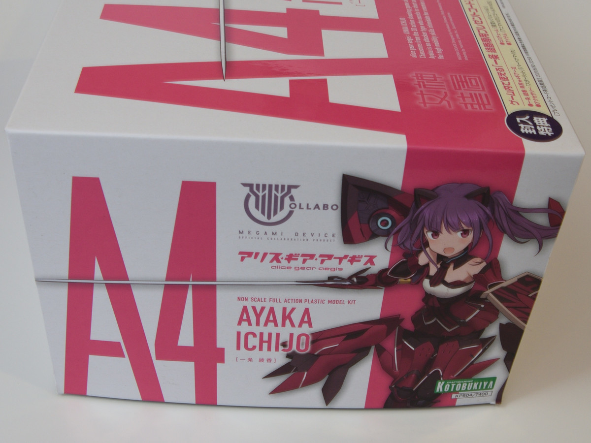 アリスギア・アイギスの一条綾香のプラモデル箱