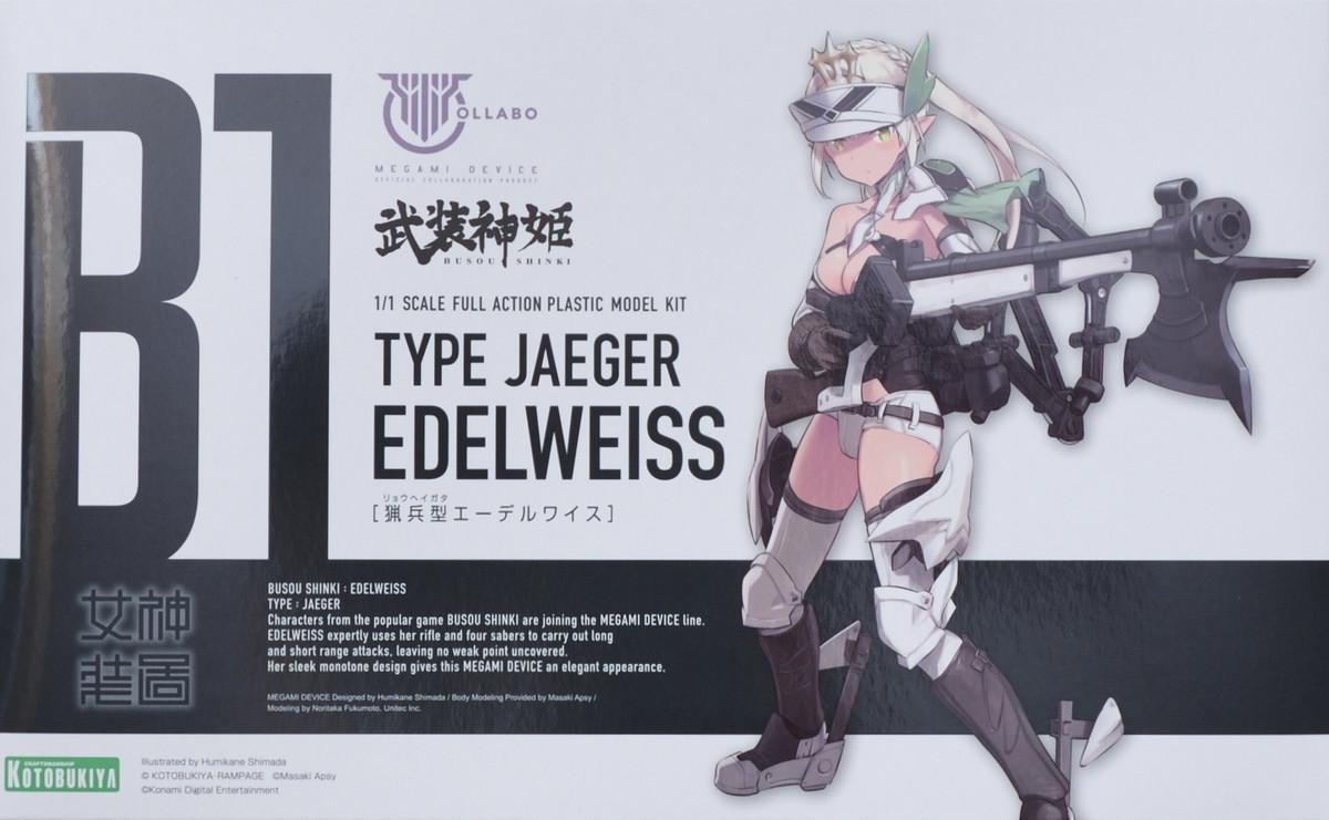 武装神姫 エーデルワイスの箱絵
