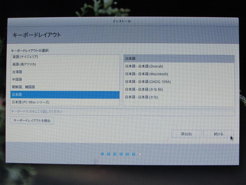 日本語キーボード!