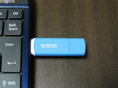 USBフラッシュメモリをPCに接続しておこう!