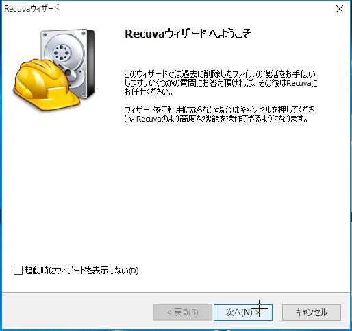 """データ復旧ソフト""""Recuva""""の初期設定ウィザード:「次へ」ボタンを押します。"""