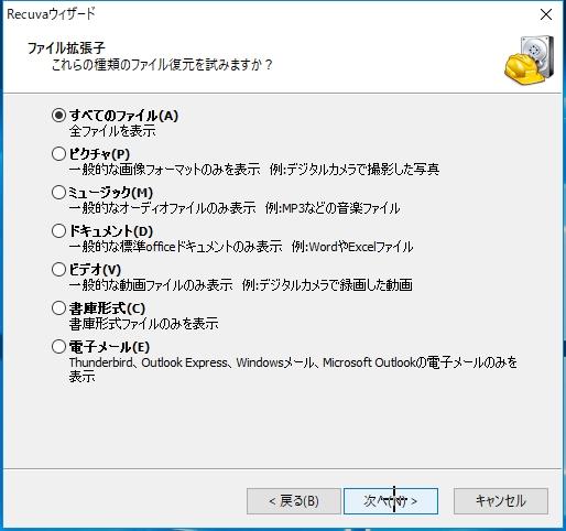 """データ復旧ソフト""""Recuva""""の初期設定ウィザード:「すべてのファイル」を選択します"""