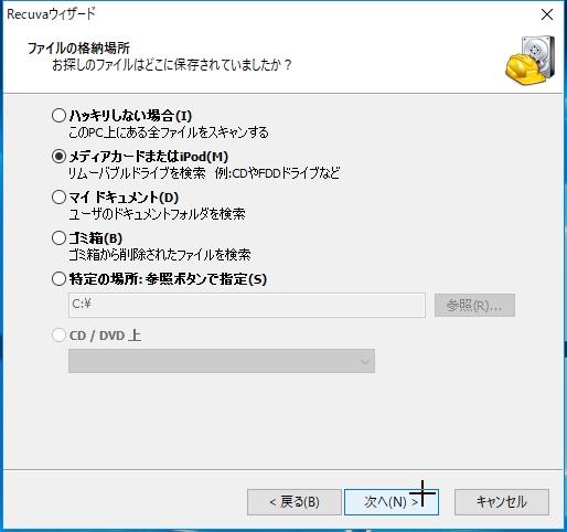 """データ復旧ソフト""""Recuva""""の初期設定ウィザード:今回は外付けHDDなので「メディアカードまたはiPod」を選択します。"""