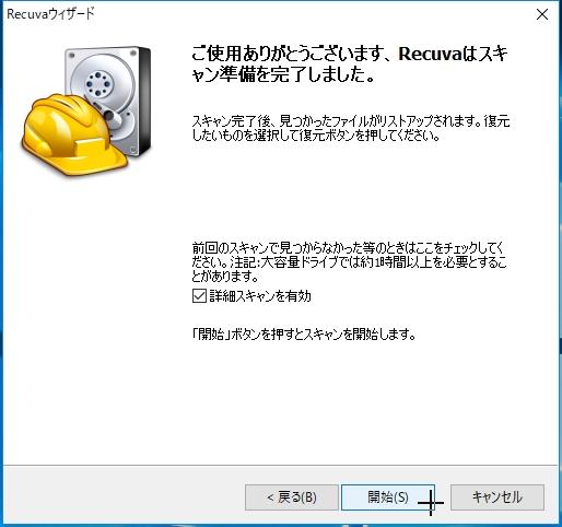 """データ復旧ソフト""""Recuva""""の初期設定ウィザード:「詳細スキャンを有効」にチェックを入れ「開始」ボタンを押します。"""