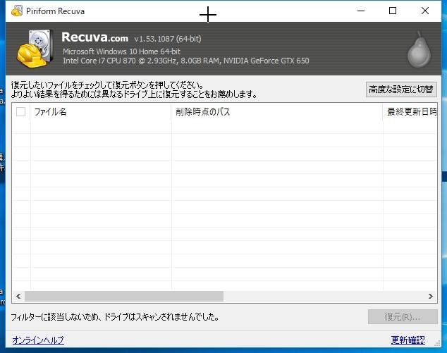 """データ復旧ソフト""""Recuva"""":簡易スキャンの結果・・・"""