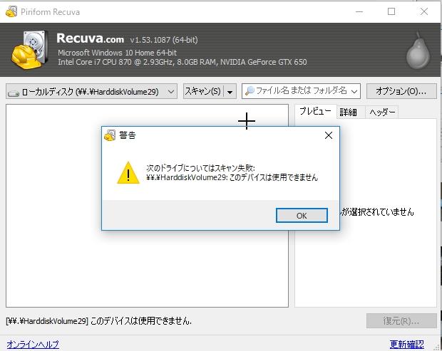 """データ復旧ソフト""""Recuva"""":詳細スキャンの結果・・・"""