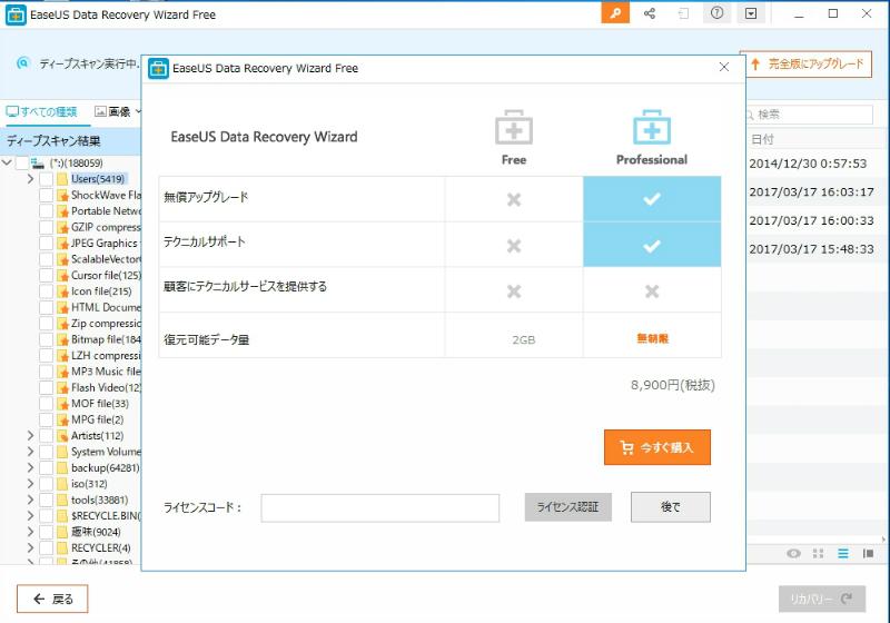 製品版だと復旧可能なファイル容量は無制限になります。