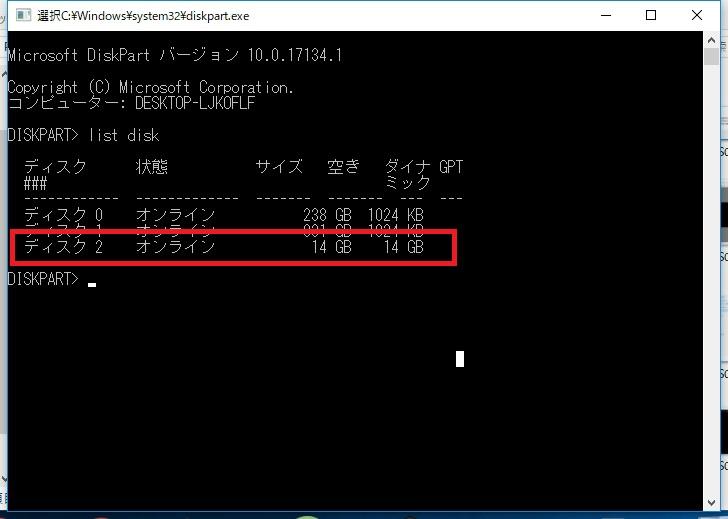 今回のターゲットのUSBメモリは容量から「ディスク2」だとわかる