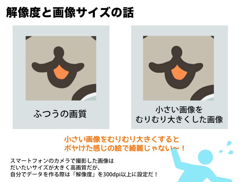 f:id:mizi:20171109110709j:plain