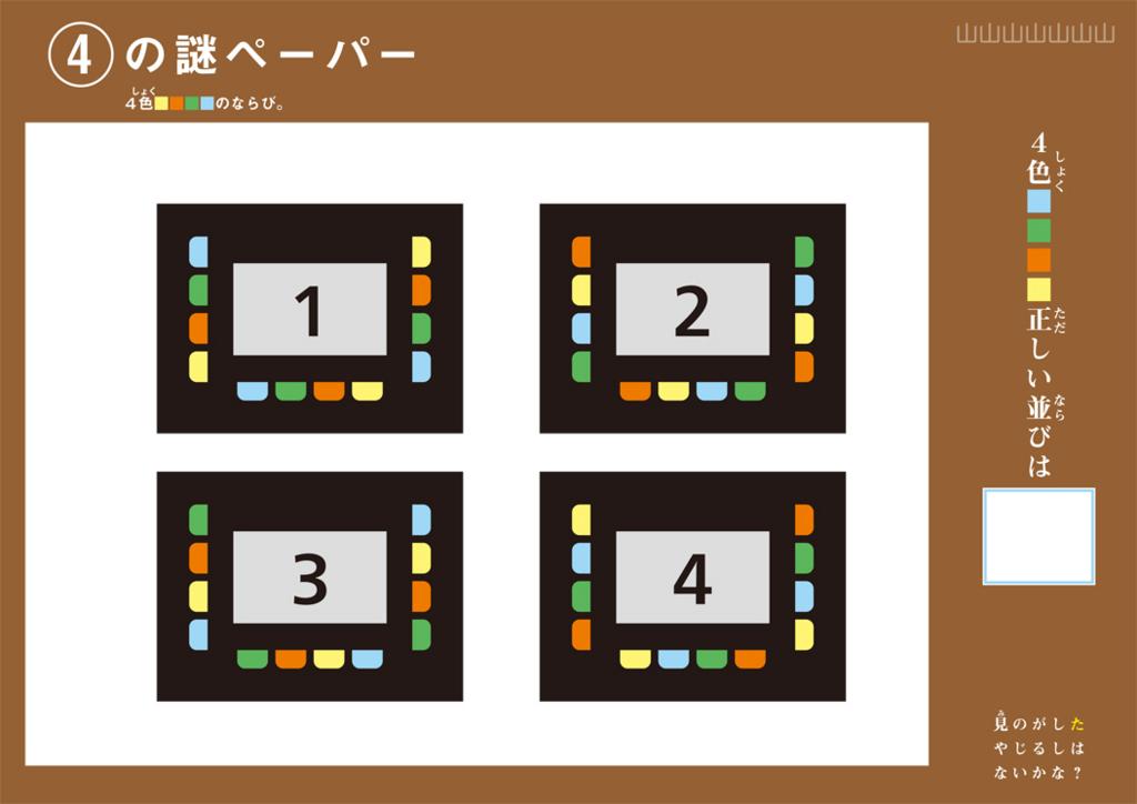 f:id:mizio-kamioh:20170328124450j:plain