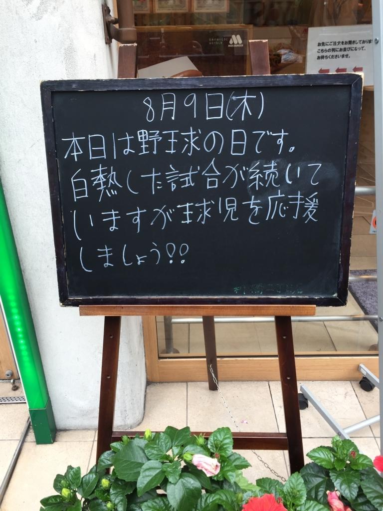 f:id:mizio-kamioh:20180811155904j:plain