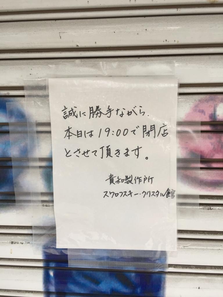 f:id:mizio-kamioh:20180811160528j:plain