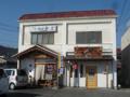 定食屋いちの亭 福山市南蔵王町
