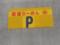 駐車スペースの目印 まるしゅう
