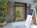 佐々木照雄写真展 おのみち街かど文化館