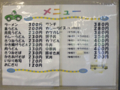 学食メニュー 岡山県立大学 学生会館食堂