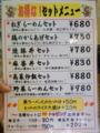 お得なセットメニュー 博多らーめん麺龍堂