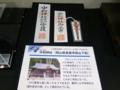 中和神社の御札 「はやぶさ」帰還カプセル特別公開